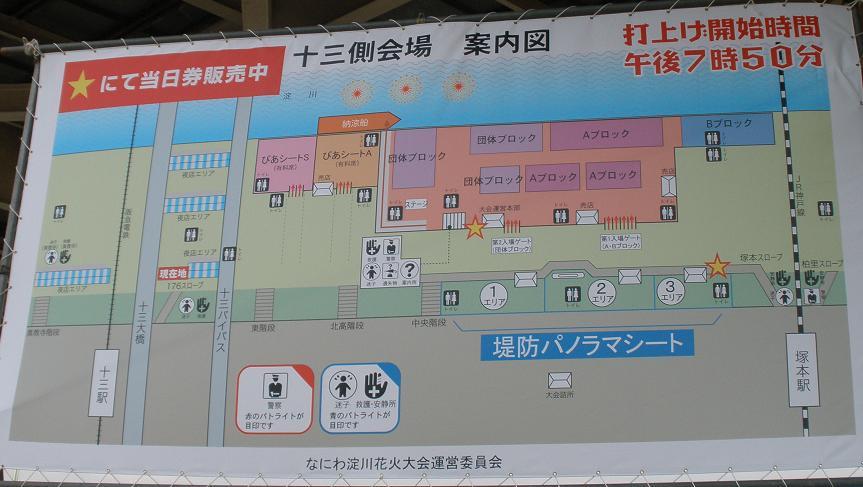 「淀川花火大会 トイレ」の画像検索結果